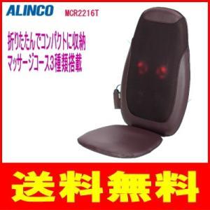 アルインコ:どこでもマッサージャー モミっくす Re・フレッシュ/MCR2216T|tvc