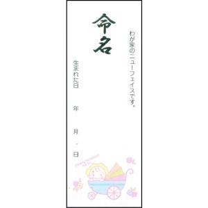 :メロウハウス 命名札/MEIMEI-FUDA|tvc