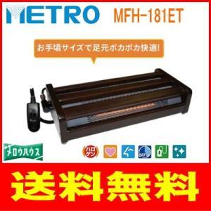 メトロ:ハロゲンフットヒータータイマー付/MFH-181ET|tvc