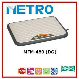 メトロ:フットヒーター 足置式/MFM-480-DG ダークグレー|tvc