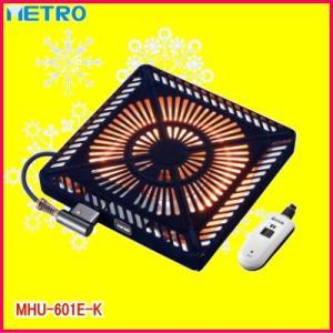 メトロ:コタツ用取替えヒーター/MHU-601E-K|tvc