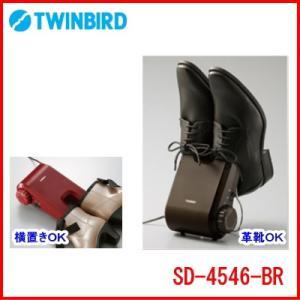 ツインバード:くつ乾燥機/SD-4546BR ブラウン|tvc