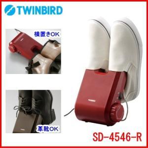 ツインバード:くつ乾燥機/SD-4546Rレッド|tvc