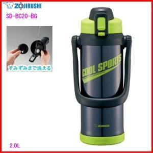 象印:ステンレスクールボトルTUFF(保冷専用)(グリーンブラック)/SD-BC20-BG
