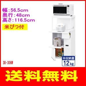 エムケー精工:レンジ台米びつ付タイプ(ホワイト)/SK-306W|tvc