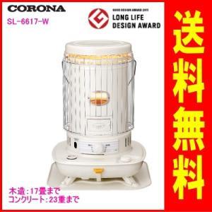 コロナ:対流型石油ストーブ/SL-6617-Wホワイト...