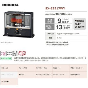 SX-E3517WY-HD / コロナ:ポータブル石油ストーブ (ダークグレー)