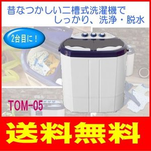 シービージャパン:マイセカンドランドリー/TOM-05|tvc
