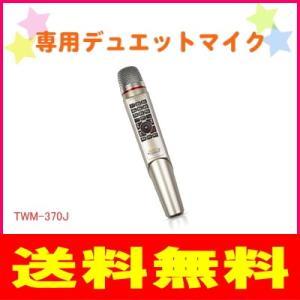 SNX:ファミリーコンサート専用デュエットマイク(ワイヤレス)/TWM-370J|tvc