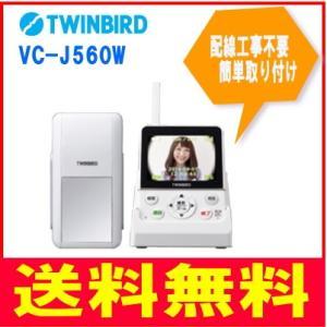 ツインバード:ホームセキュリティーシリーズ ワイヤレス・ドアスコープモニター DoNaTa /VC-J560W tvc