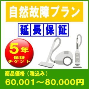 延長保証(自然故障プラン):商品価格60,001〜80,000円/WARRANTY-B04|tvc