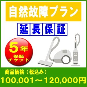 延長保証(自然故障プラン):商品価格100,001〜120,000円/WARRANTY-B06|tvc
