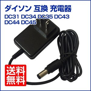 ダイソン Dyson DC35 DC43 DC44 DC45 充電器 互換品
