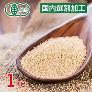 有機アマランサス 1kg 雑穀 オーガニック