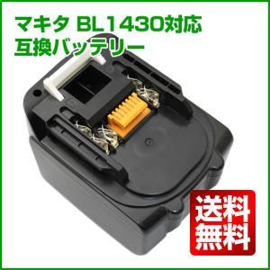 マキタ互換バッテリーBL1430 14.4V SAMSUNG...