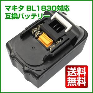 マキタ互換バッテリーBL1830 18V