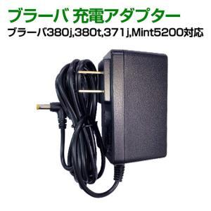 ※北海道・沖縄のみ送料1100円が必要です。  ブラーバ371j/380t/380j/mint Pl...