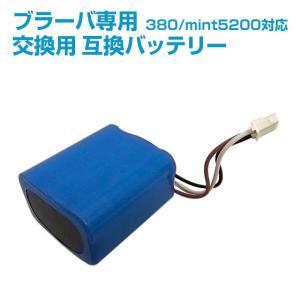 ブラーバ380t/380j/ 対応バッテリー互換品