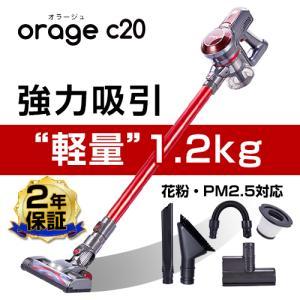 掃除機 コードレス スティック サイクロン クリーナー 充電式 22.2V 吸引力の強い掃除機 Orage C20