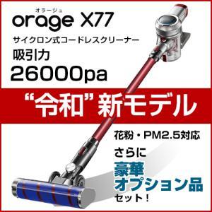 掃除機 コードレス スティック サイクロン クリーナー 充電式 23000pa 吸引力の強い掃除機 ...