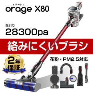 掃除機 コードレス スティック サイクロン クリーナー 充電式 26000pa 吸引力の強い掃除機 ...