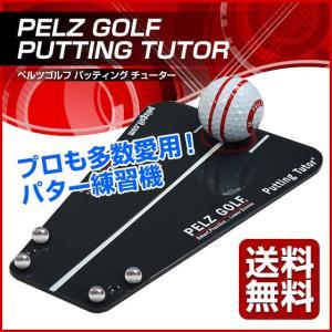Pelz Golf  Putting Tutor ペルツゴルフ パッティングチューター DP4007 純正品|tvfusion