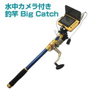 水中カメラ付き釣り竿  SP360 ビッグキャッチ|tvfusion
