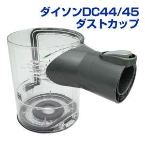 ダイソン Dyson DC44/DC45 クリアビン bin assembly ダストカップ tvfusion