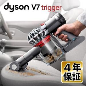 送料無料! Dyson ダイソン V7 trigger 最安値挑戦中♪  ダイソン 掃除機 コードレ...
