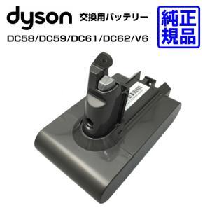 ダイソン Dyson バッテリー 純正品 DC62 DC74 V6対応 tvfusion