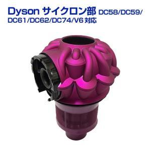 ダイソン Dyson サイクロン部 純正パーツ DC62 DC74 V6対応|tvfusion
