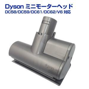 ダイソン Dyson 純正品 ミニモーターヘッド Mini Motor Turbine Head Tool 正規品 tvfusion