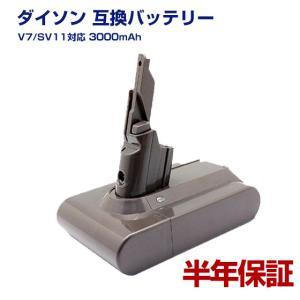 ダイソン 互換 バッテリー V7 / SV11 対応