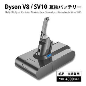 ダイソン互換バッテリー V8/SV10対応