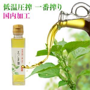 えごま油 国産 エゴマ油 140g