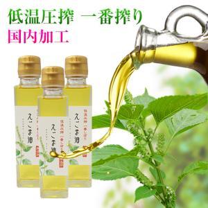 えごま油 国産 エゴマ油 140g×3本 ギフト...