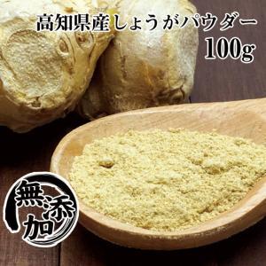 国産 しょうがパウダー 粉末100g  高知県産 ショウガオール 蒸し生姜 ポイント消化