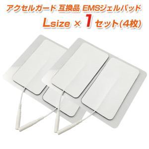 アクセルガード 互換品 Lサイズ  EMSパッド 4枚入...