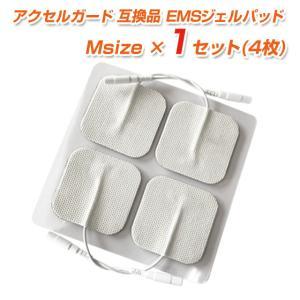 アクセルガード 互換品 Mサイズ  EMSパッド 4枚入...