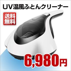 布団掃除機 UV温風クリーナー|tvfusion