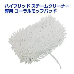 ハイブリッドスチーム専用 珊瑚型 コーラルモップパッド1枚...