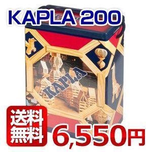 カプラ 200 KAPLA|tvfusion