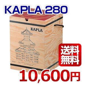 カプラ 280 KAPLA|tvfusion