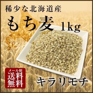 新麦 北海道産 国産 もち麦 キラリモチ 1kg...