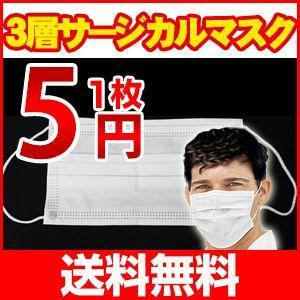 使い捨て サージカルマスク  レギュラーサイズ|tvfusion