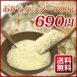 おからパウダー 700g 乾燥おから 国産(国内加工)...