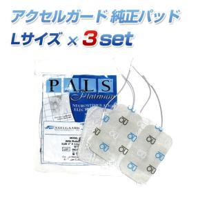 アクセルガード Lサイズ EMSパッド 3セット