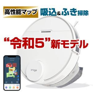 ロボット掃除機 orage r8 hybrid 高性能レーザー・ナビゲーション/Wi-Fi対応/リア...