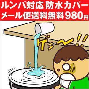 ルンバ対応 防水カバー|tvfusion