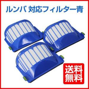 ルンバ対応 青フィルター3個 互換品|tvfusion